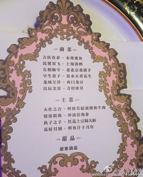 郑州  黄晓明baby婚宴奢华菜单曝光 婚宴菜品总花销60