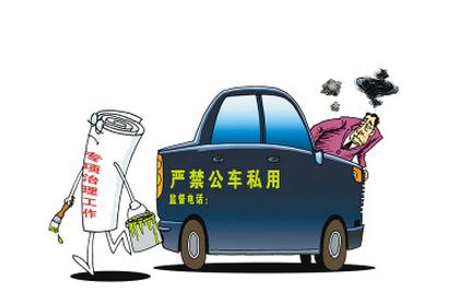 公车被操_河南省纪委国庆严查公车 被拍公车名单发布[图]