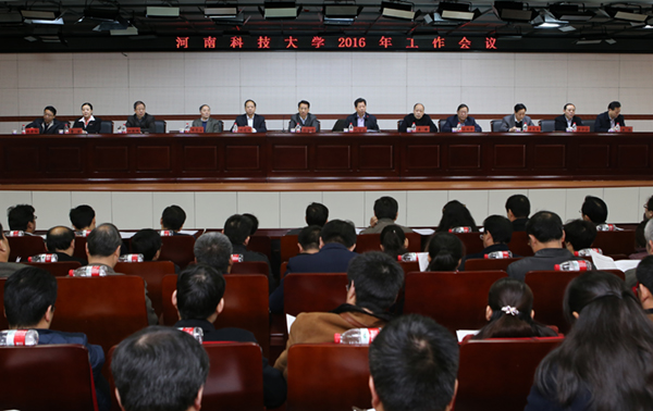 河南科技大学召开2016年工作会议