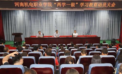 河南省机电职业学院_河南机电职业学院召开\