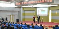 我校举办第三届辅导员职业能力大赛 - 河南理工大学