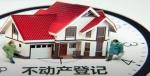 郑州房屋交易、不动产登记将联合办公 在一栋楼里办完业务 - 河南频道新闻