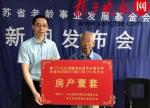 江苏75岁老人捐出百万房产:俩儿不孝20多年未曾看望 还因抢房打老父 - 河南频道新闻