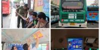 洛阳消防宣传搭乘公交开展流动教育 - 消防网