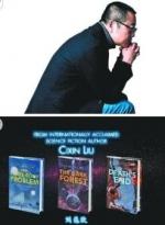 """刘慈欣《三体3》 憾失""""雨果奖"""" 国产科幻片迈出探索步伐 - 河南频道新闻"""