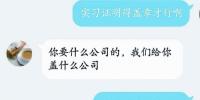 """网购虚假实习证明市场火爆 更有店家称可""""私人订制"""" - 河南一百度"""