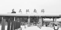郑州东南、西北上高速更方便 东三环南站已正式通车 - 河南一百度