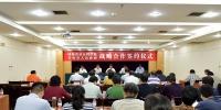 河南省社会科学院与长垣县人民政府战略合作签约仪式在郑州举行 - 社会科学院