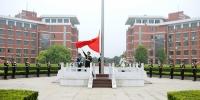 学校隆重举行新学期开学升国旗仪式 - 河南理工大学