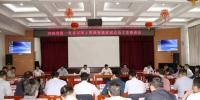 河南省第一批基层国土资源所建设试点县工作推进会召开 - 国土资源厅