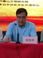袁凯声副院长参加2017'中国登封国际大禹文化研讨会 - 社会科学院