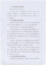 洛阳学国际学术研讨会邀请函(第二轮) - 社会科学院