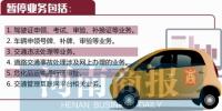 平台升级 郑州驾考、违法处理等业务将暂停几天 - 河南一百度
