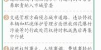 郑州市将成立城管委 住建领域行政处罚权全归它 - 河南一百度