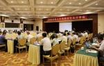 河南省国土空间规划成果评审会在郑州召开 - 国土资源厅