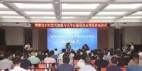 """河南省首个智慧县域试点项目""""智慧宝丰""""启动 - 国土资源厅"""