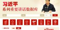 """""""习近平系列重要讲话数据库""""正式上线 - 供销合作总社"""