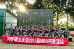 工商学院组织MBA新生赴郑州拓展训练 - 河南理工大学
