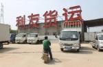 郑州物流公司被曝出事 拖欠数百商户超千万货款 - 河南一百度