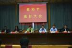 省民委主任贾瑞琴教师节到省民族中专学校慰问教职工 - 民族事务委员会