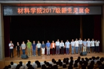 材料学院举办2017级新生见面及入学教育大会 - 河南理工大学