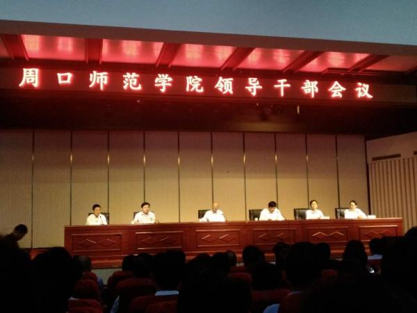 周口师范学院录取查询_王云彪任周口师范学院党委书记