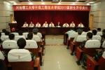 河南理工大学平煤工程技术学院举行2017级新生开学典礼 - 河南理工大学