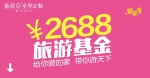 索菲亚爱家季 领2688旅游基金 - 郑州新闻热线
