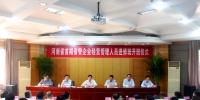 河南省首期省管企业经营管理人员进修班在郑州大学开班(图) - 郑州大学