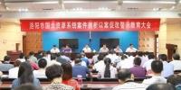 洛阳市国土资源局召开全系统案件剖析以案促改警示教育大会 - 国土资源厅