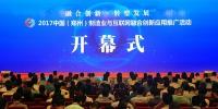 2017中国(郑州)制造业与互联网 融合创新应用推广活动在郑举行 陈润儿致辞 - 人民政府