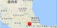 墨西哥发生7.1级地震 死亡人数达138人 32年前同一天也曾发生大地震 - 河南频道新闻