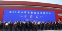第29届中原畜牧业交易博览会开幕 华英鸭广受关注 - 郑州新闻热线
