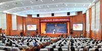 2017年第九届中国·焦作国际太极拳高峰论坛在我校隆重举行 - 河南理工大学