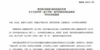 郑州大学进入世界一流大学建设序列 - 郑州大学