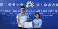 我校研究生首次参加中国研究生石油装备创新设计大赛并创佳绩 - 河南理工大学
