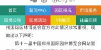 郑州园博会发布声明:请通过这些正规渠道购票 - 河南一百度