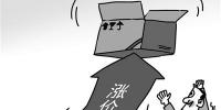 纸箱涨价 - 河南频道新闻