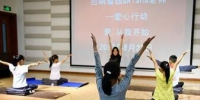 中国首次开招瑜伽硕士 学制为3年两年在国内一年在印度学习 - 河南频道新闻