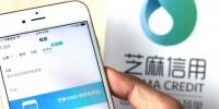 支付宝在郑州等八城开通信用租房 芝麻分超650免押金 - 河南一百度