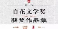 第十七届百花文学奖揭晓 - 河南频道新闻