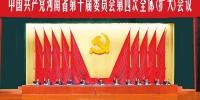 省委十届四次全体(扩大)会议召开 以习近平新时代中国特色社会主义思想为指导 决胜全面建成小康社会 开启新时代河南全面建设社会主义现代化新征程 - 人民政府