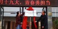 """郑州大学成立""""习近平新时代中国特色社会主义思想学习研究会""""学生社团(图) - 郑州大学"""
