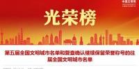 全国文明城市公布 - 河南频道新闻