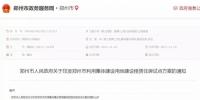 郑州第一批集体土地租赁试点!选址郑东新区和白沙 - 河南一百度