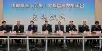 中国被盗文物信息发布平台上线 可在线举报 - 河南频道新闻