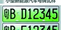 郑州新能源汽车后天启用新号牌 看申领攻略 - 河南一百度