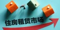 银行纷纷抢滩住房租赁市场开发商受益 租赁者难投机 - 河南频道新闻