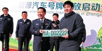 """郑州发放首批新能源汽车号牌 首副号牌是个""""炸弹号"""" - 河南一百度"""