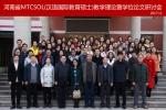 河南省汉语国际教育硕士教学理论暨学位论文研讨会在我校成功召开 - 河南理工大学